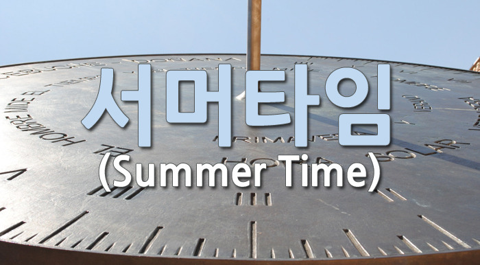 서머타임summertime_main.jpg